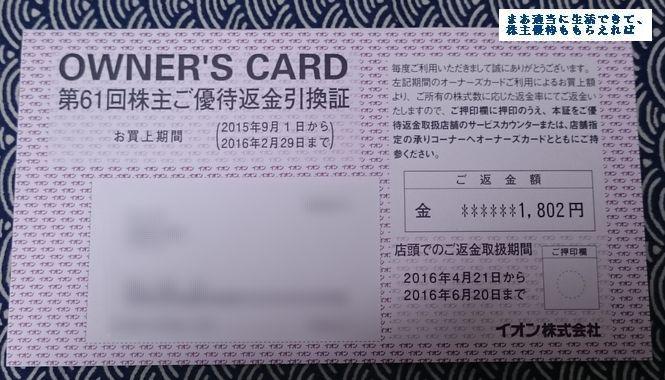 aeon_ownerscard_cashback_201604.jpg