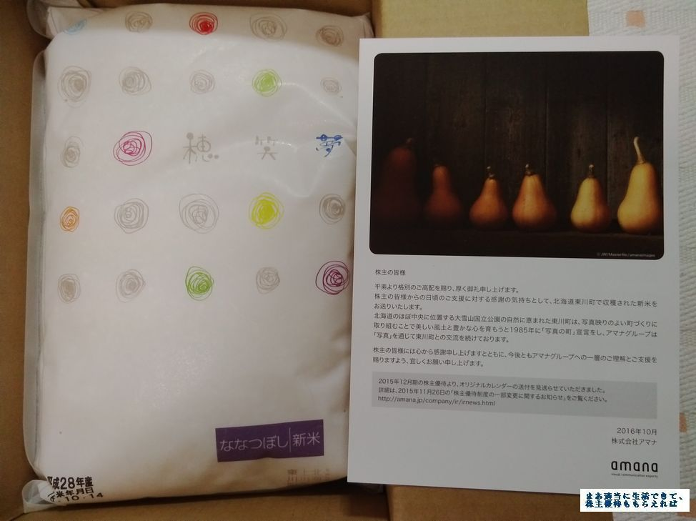 amana-kome-01_201512.jpg