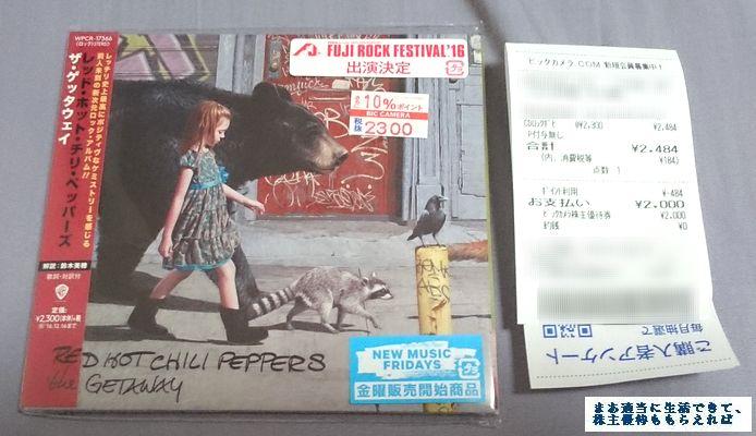 biccamera_yuutai-CD-RHCP_201602.jpg