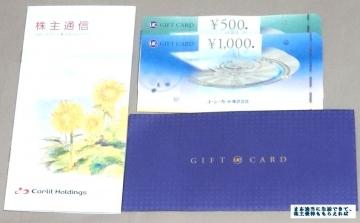 カーリットHD ギフトカード 201603