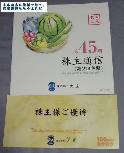 daisho_yuutai-catalog-01_201602.jpg