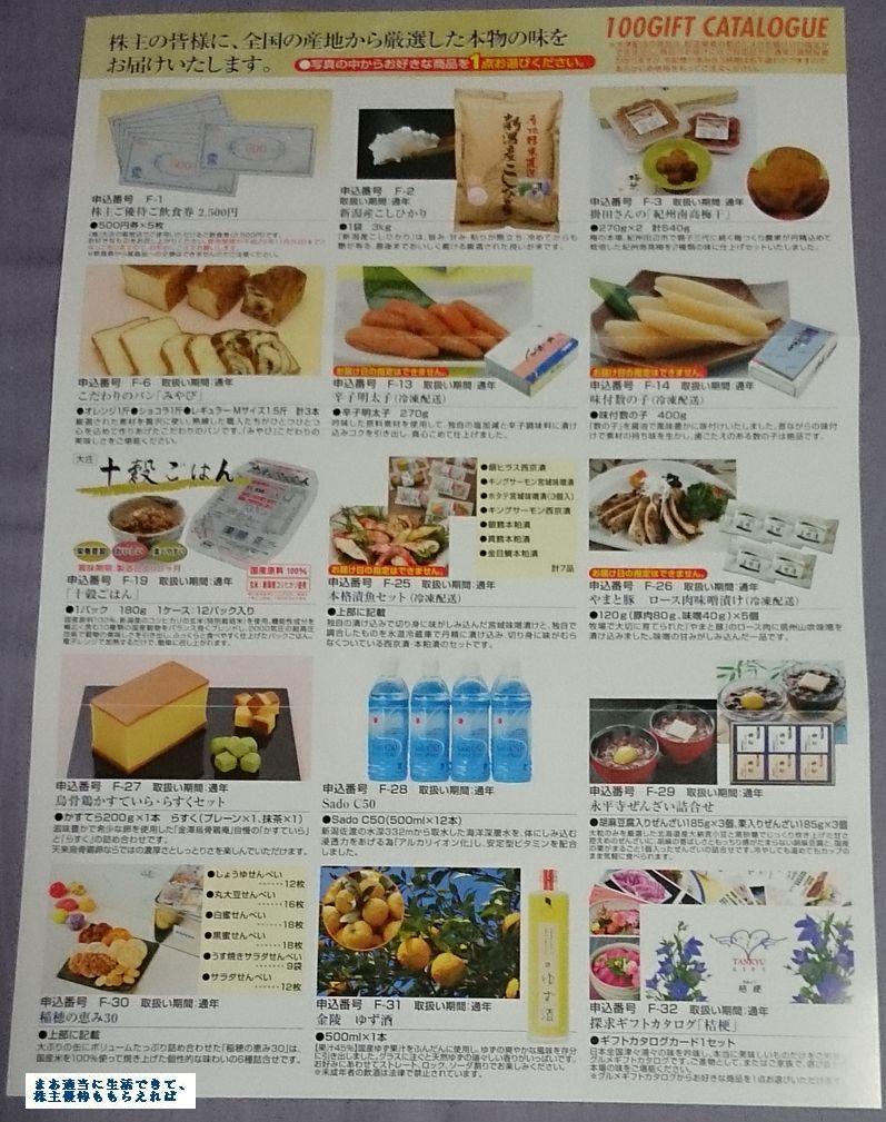 daisho_yuutai-catalog-02_201602.jpg