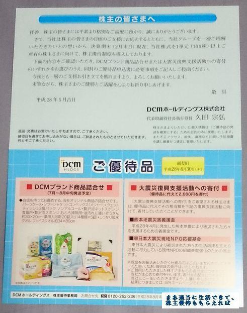 dcm-hd_yuutai-annai_201602.jpg