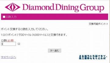 ダイヤモンドダイニング 優待サイト03 201602