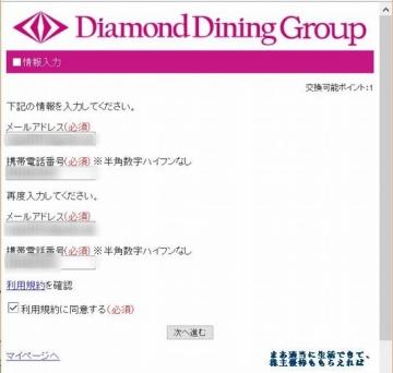 ダイヤモンドダイニング 優待サイト04 201602