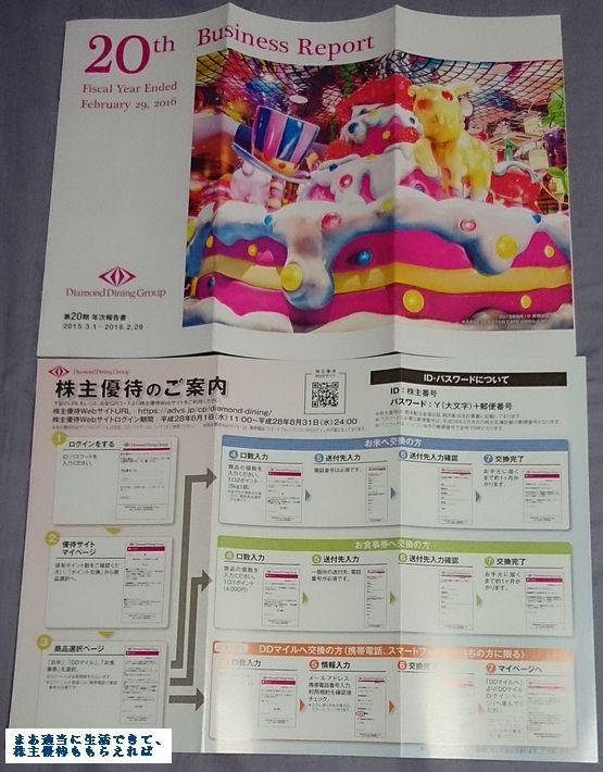 dd_yuutai-annai_201602.jpg