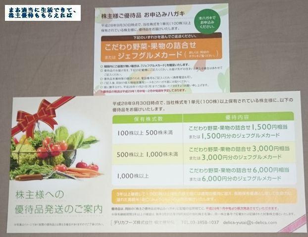 delca-foods_yuutai-annai_201609.jpg