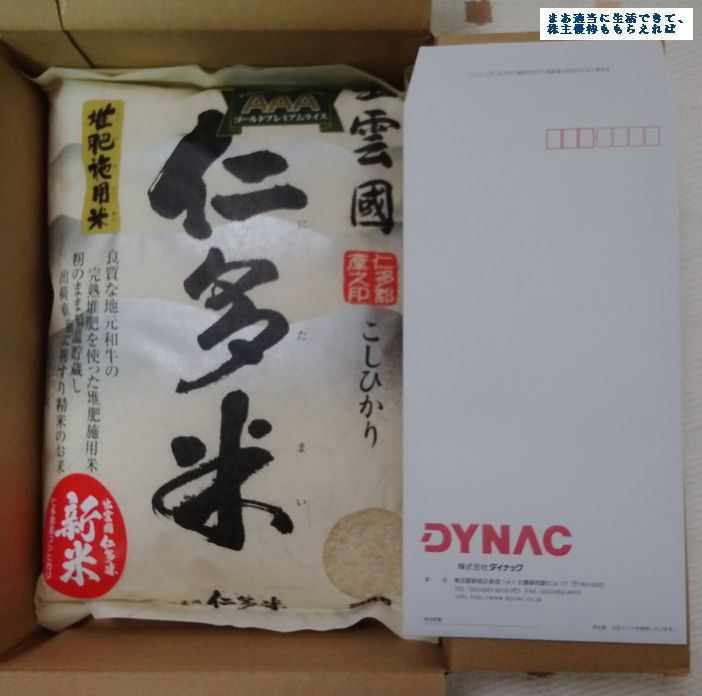 dynac_nitamai-01_201606.jpg