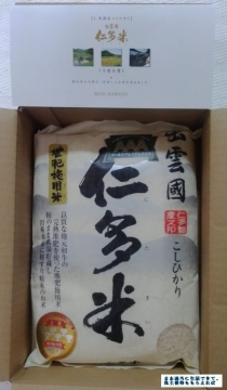 ダイナック 仁多米 201512