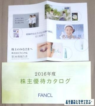 ファンケル 優待案内01 201603