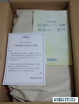 ファンケル 優待01 発芽米 201603