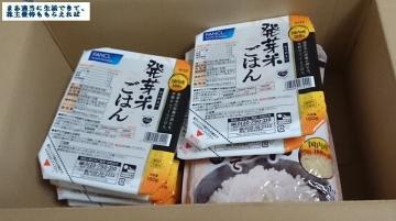 ファンケル 優待02 発芽米 201603