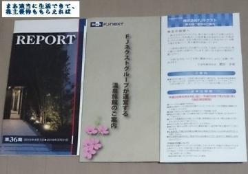 FJネクスト 優待案内01 201603