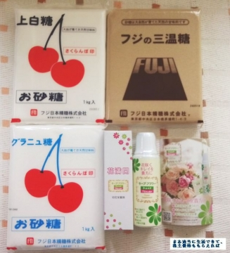 フジ日本精糖 自社製品1000円相当02 201603