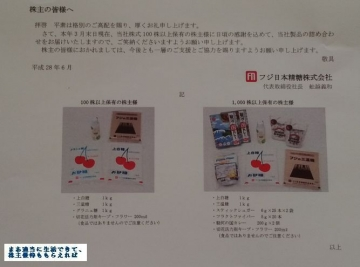 フジ日本精糖 自社製品1000円相当03 201603