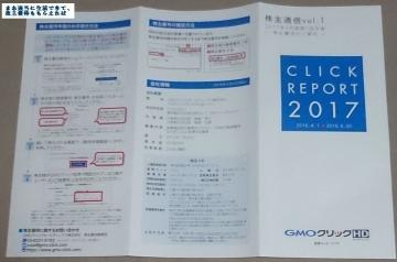 GMOクリックHD 優待案内 201606