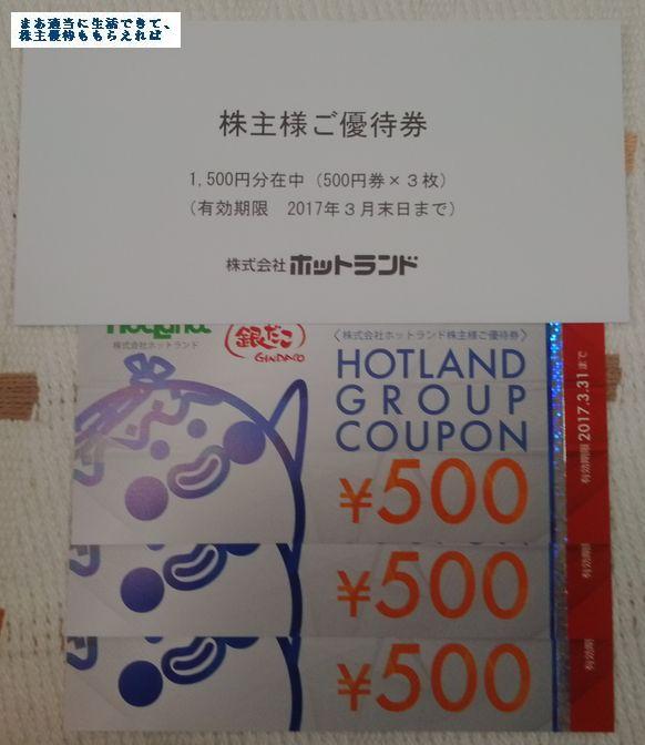 hotland_yuutai_201606.jpg