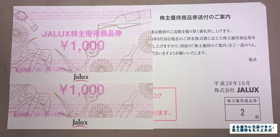 jalux_yuutai-ken_201609.jpg
