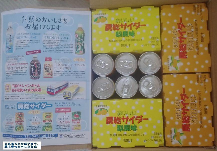 japan-foods_yuutai-drink-01_201603.jpg
