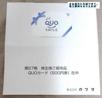 カワタ クオカード 201603