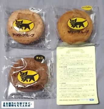 クロネコ お菓子03 201608