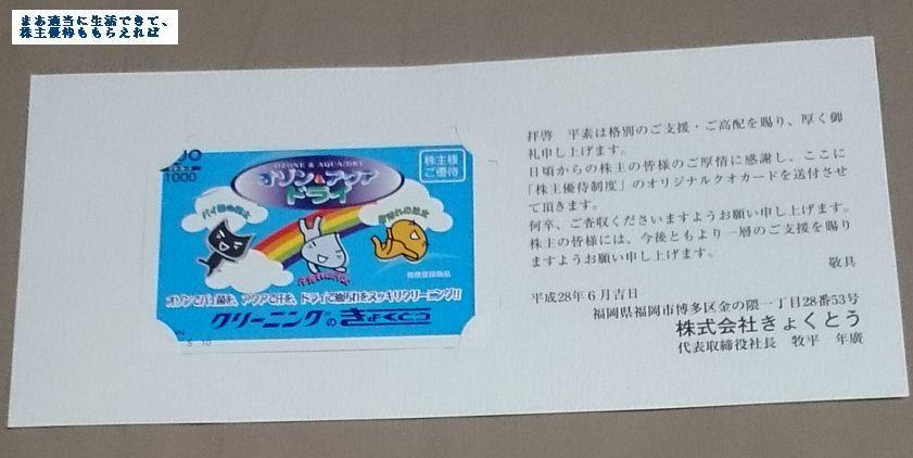 kyokuto_quocard_201602.jpg
