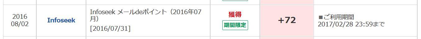 mail-de-point_point-fuyo_201607.jpg