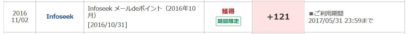 mail-de-point_point-fuyo_201610.jpg