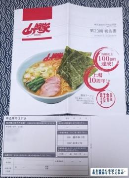 丸千代山岡家 優待案内  201601
