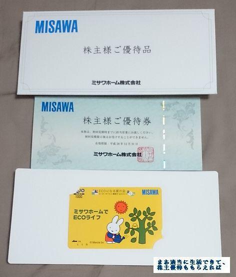misawa_yuuta-naiyo_201603.jpg