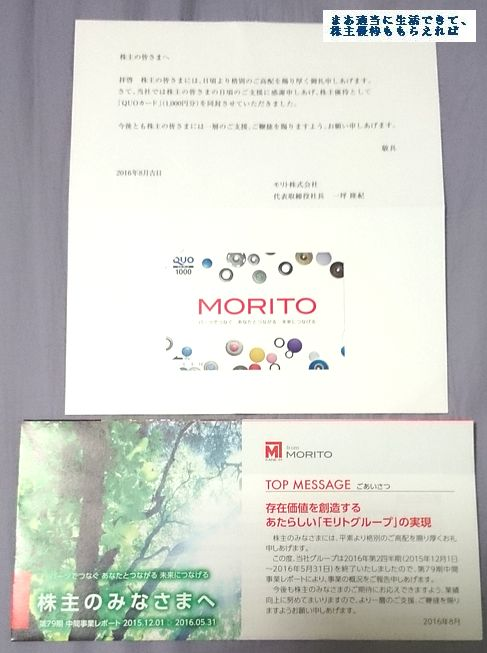 morito_quo_201605.jpg