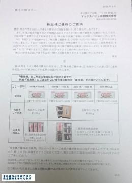 MV中部 優待案内 201602