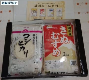 MV東海 静岡米三昧セット01 201602