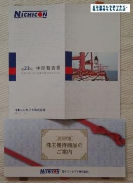 日本コンセプト 優待案内 201606