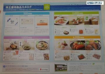 大日本コンサルタント 優待案内02 201606