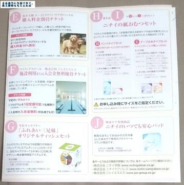 ニチイ学館 優待案内03 201603