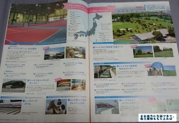 ニッケ カタログ01 201605
