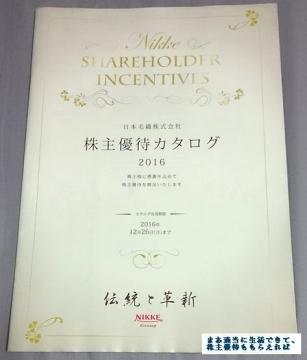 ニッケ カタログ 201605