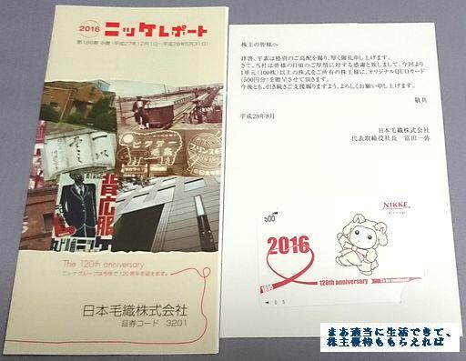 nikke_quocard_201605.jpg