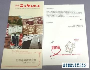 ニッケ クオカード 201605