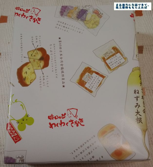 nisseijushi_yuutai-01_201603.jpg