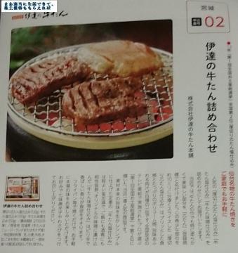 オリックス カタログ 伊達の牛タン 201503