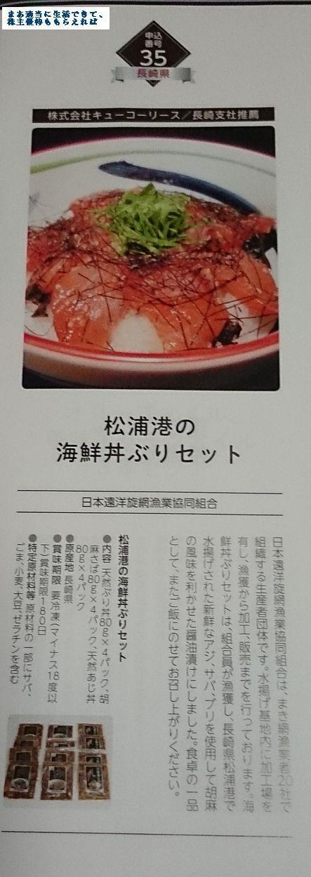 orix_catalog-kaisendon_201603.jpg
