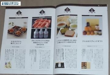 オリックス 優待内容03 201603