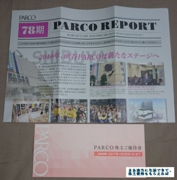 パルコ 優待券 2000円相当 201608
