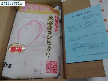 前澤給装 魚沼ロマン 201603