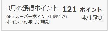 楽天リサーチ ポイント履歴 201603