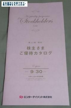 SDエンターテインメント 優待カタログ01 201603