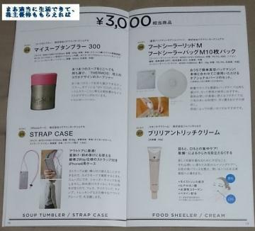 SDエンターテインメント 優待カタログ08 201603