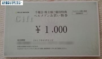 千趣会 ベルメゾン 買い物券 201606